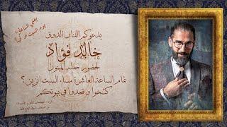 مازيكا البث المباشر لحفل الفنان خالد فؤاد - عيد الاضحى - #لأجلهم_نتوحد - 2020 تحميل MP3