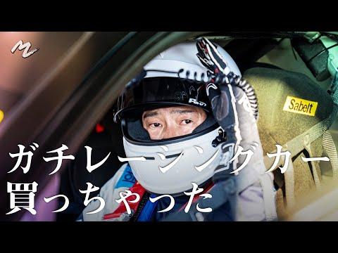 フェラーリ488gt3evoを購入した前澤氏が袖ヶ浦サーキットをタイムアタックする動画