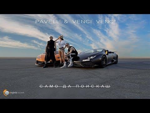 """Павел и Венци Венц стават """"Бързи и яростни"""" в нов клип (ВИДЕО)"""