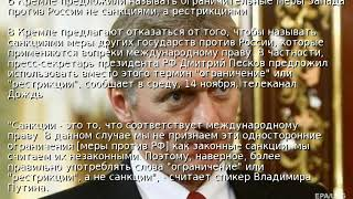 """Песков предложил называть санкции """"рестрикциями"""""""