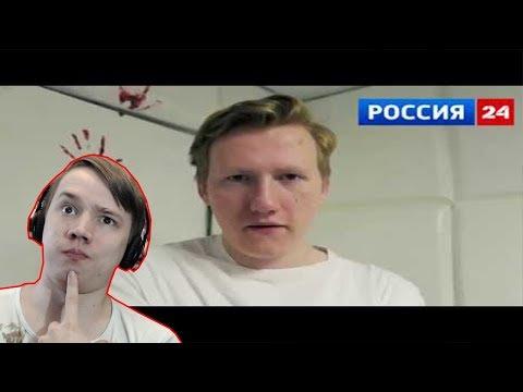РЕАКЦИЯ НА ДАНЮ КАШИНА DK ПОКАЗАЛИ НА РОССИЯ 24!   V2 (видео)