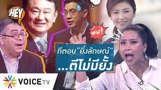 Talking Thailand  - 'คำผกา'ทุบโต๊ะ! ทีดีอาร์ไอเพิ่งโผล่วิจารณ์รัฐบาล ทียุค 'ยิ่งลักษณ์' ขยี้ไม่ยั้ง!