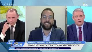 Νεκτάριος Φαρμάκης | OPEN TV | 17.05.2019