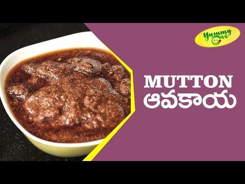 Summer Special Mutton Avakaya || YummyOne