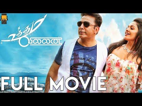 Uttama Villain - Full Tamil Movie   Kamal Hassan   K Balachander   Andrea Jeremiah   Pooja Kumar