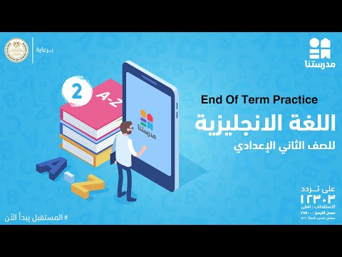 End Of Term Practice   الصف الثاني الإعدادي   English