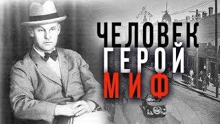 Опередивший время. Разведчик и создатель самбо Василий Ощепков