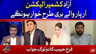 Farrukh Habib Blunt Answer To PPP, PMLN | Tabdeeli With Ameer Abbas