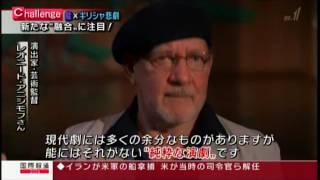 能楽堂ギリシャ悲劇NHKBS1で紹介されました
