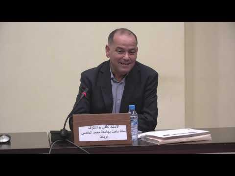 الأستاذ لطفي بوشنتوف محاضرة ومناقشة العالم والسلطان دراسة في انتقال الحكم ومقومات المشروعية