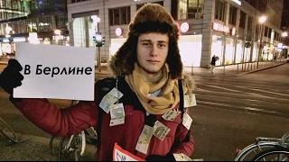 Что будет с костюмом из настоящих денег в Берлине ? (Социальный эксперимент)