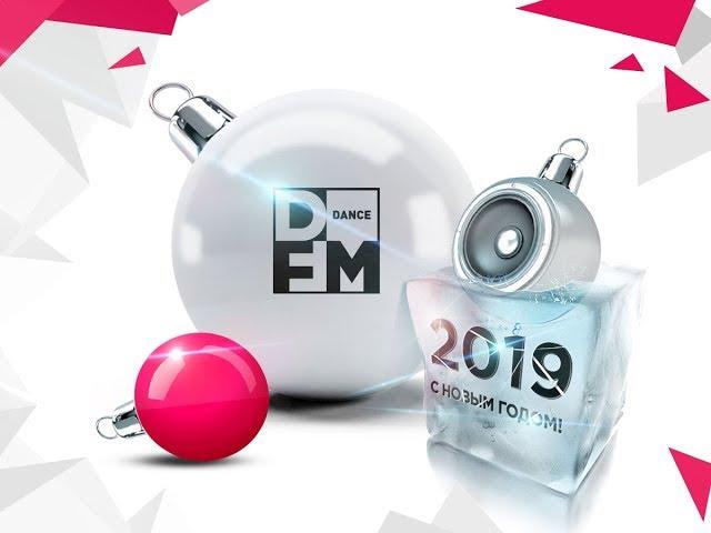 Поздравление с Новым 2019 от Радио DFM Томск