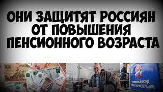 Они защитят россиян от повышения пенсионного возраста