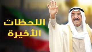 تحميل اغاني بعد وفاة أمير الكويت الشيخ صباح .. تفاصيل الساعات الأخيرة من حياته وآخر طلب له MP3