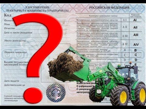 Всё о категориях тракторных прав в 2019 году