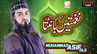 New Naat 2019 | Naimaten Baat Ta | Muhammad Asif Taji I New Kalaam 2019