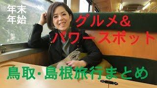 グルメ&パワースポット巡りの鳥取島根旅行まとめ[山陰女子旅]//Tottori&Shimanetripsum