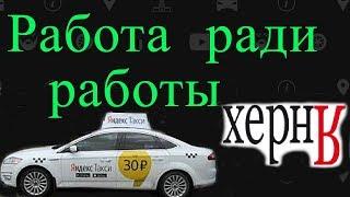 Работаю с  ЯНДЕКС ТАКСИ тариф эконом и детский заработок в Москве