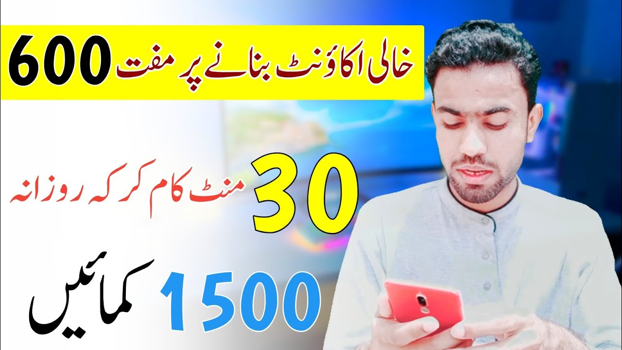 How to make money online in pakistan without financial investment - Earn money Online Without Invest 2021 thumbnail
