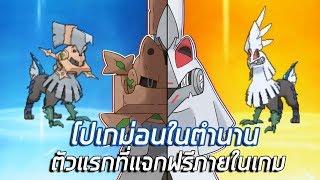 Type: Null  - (Pokémon) - Type : Null โปเกม่อนในตำนานตัวแรกที่แจกฟรีภายในเกม