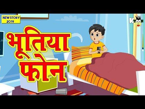 Bhutiya смотреть онлайн видео в отличном качестве и без