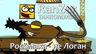 Танкомульт: Росомаха - не Логан. Рандомные Зарисовки.