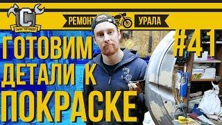 Ремонт мотоцикла Урал #41 - Подготовка крыльев к покраске