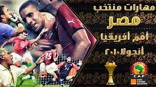 Egypt Football Free Style ::: مهارات منتخب مصر ::: Angola 2010 أنجولا تحميل MP3