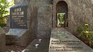 Лист Тарковському, реж. В'ячеслав Бігун — A Letter to Tarkovsky, a Slavik Bihun film [EnVO, UkSubs]