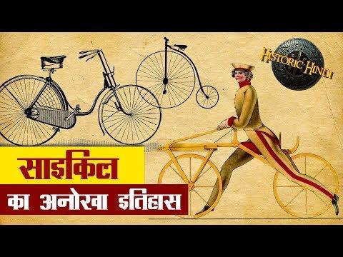 साइकिल का अनोखा इतिहास | History of Bicycle in Hindi | Inventor of Bicycle in Hindi