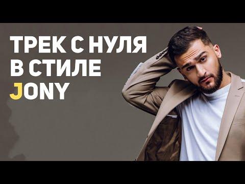 ТРЕК С НУЛЯ В СТИЛЕ JONY В FL STUDIO