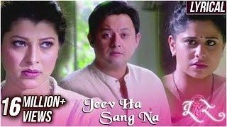 Jeev Ha Sang Na Full Song With Lyrics | Tu Hi Re | Swwapnil, Sai, Tejaswini Pandit | Amitraj