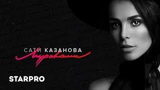 Сати Казанова - Мураками