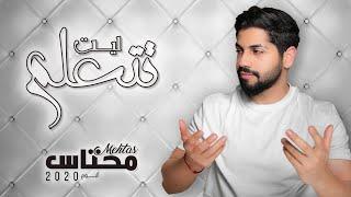 تحميل اغاني محمد الشحي - ليت تتعلم (حصرياً) | من ألبوم محتاس 2020 MP3