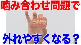 噛み合わせの問題で入れ歯が外れる?