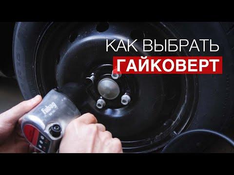 Пневмогайковерт FUBAG ErgonomicPower RWC 105 1/2