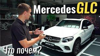 Mercedes GLC дороже GLE. Причина? #ЧтоПочем s03e10