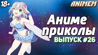 Аниме приколы под музыку   Anime Crack   Смешные моменты аниме   Анкорд жжёт   Аниме музыка #26