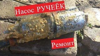 Ремонт насоса за 0 рублей