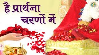 Hey Prarthana Charon Mein | है प्रार्थना चरणों में | DJJS Bhajan