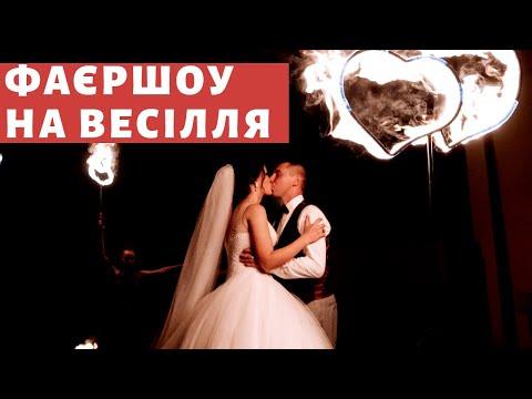 """Яскраве ФАЄРШОУ на весілля """"НІКАЛЕКС"""", відео 7"""