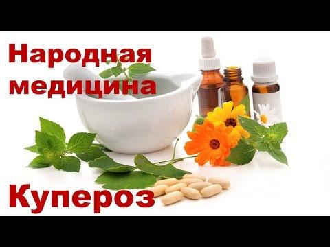 Домашнее лечение купероза