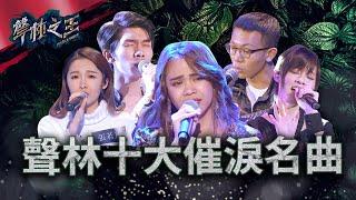 【聲林之王】 聲林十大催淚名曲|Jungle Voice