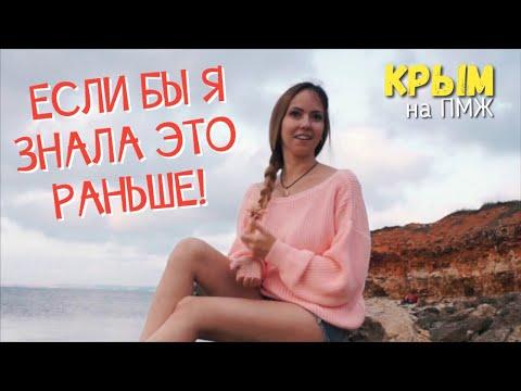 Крым: Почем ЖИЛЬЕ? Нюансы ПЕРЕЕЗДА!Если бы я знала это раньше! Цены в Ялте, Севастополе, Симферополе