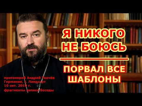 Я никого не боюсь  ⁄ Православие с дубиной и православные прелести  ⁄ о Андрей Ткачёв порвал шаблоны