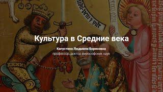 4. Культура в Средние века