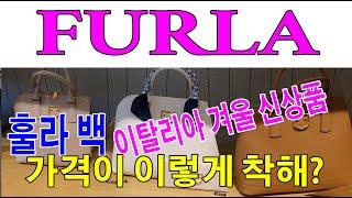 이태리명품,가격도 착한 훌라백,FURLA Bag 신상품,이탈리아 일상 브이로그 #훌라백 #furla