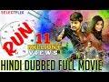 Run Hindi Dubbed Full Movie Sundeep Kishan Anisha Ambrose Bobby Simha