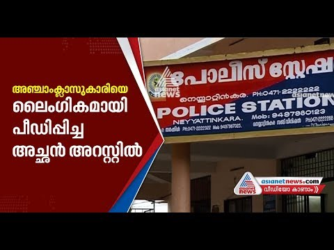 10 Year old girl sexually abused by father in Neyyattinkkara