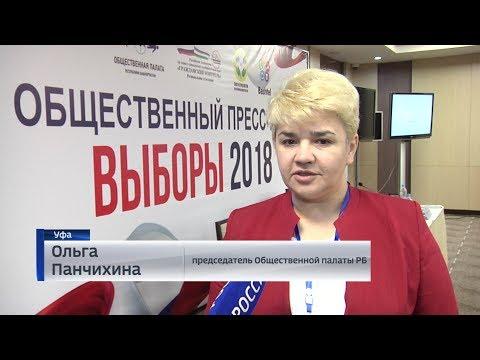 Общественный пресс-центр «Выборы 2018» завершил свою работу